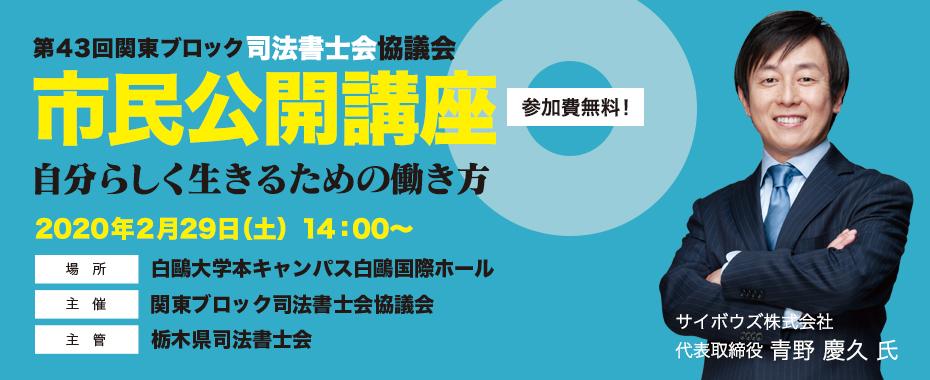 関東ブロック司法書士会協議会 市民公開講座開催