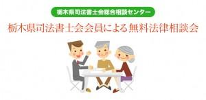 栃木県司法書士会会員による無料法律相談会