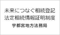 宇都宮地方法務局 法定相続情報証明制度